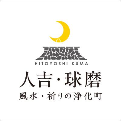 人吉・球磨 風水・祈りの浄化町