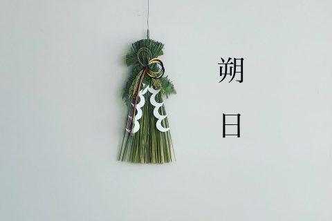朔日(ついたち)