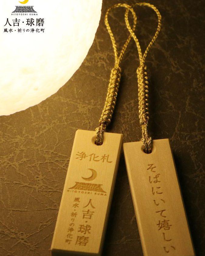 人吉・球磨 風水・祈りの浄化町 木札ストラップ(協和印刷さん)の販売を開始しました。